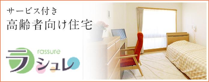 サービス付き高齢者向け住宅 ラシュレ